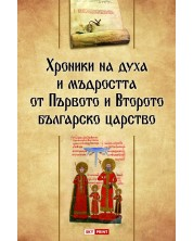 Хроники на духа и мъдростта от Първото и Второто българско царство (твърди корици) -1