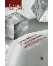 hudozhestvenoto-proizvedenie-kato-avtopoeticheska-sistema