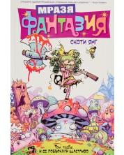 Мразя Фантазия -1