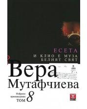 Вера Мутафчиева. Избрани произведения - том 8: И Клио е муза. Белият свят (меки корици)