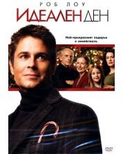 Идеален ден (DVD) -1