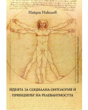 Идеята за социална онтология и принципът на релевантността -1