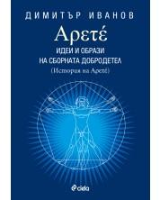 Αρετέ: Идеи и образи на сборната добродетел (История на Αρετέ)