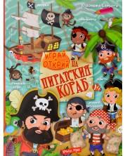 Играй и открий на пиратския кораб + стикери