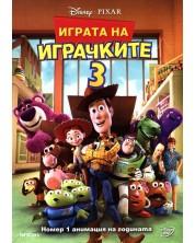 Играта на играчките 3 (DVD) -1