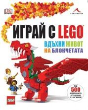 Играй с LEGO. Вдъхни живот на блокчетата