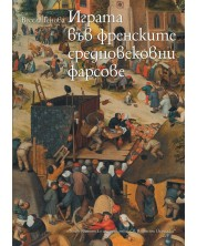 Играта във френските средновековни фарсове -1