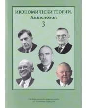 Икономически теории. Антология - том 3