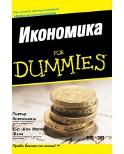 ikonomika-for-dummies