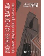Икономическа информатика: Програмни продукти с общо предназначение (Мартилен) -1