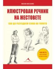Илюстрован речник на жестовете: Как да разгадаем езика на тялото -1