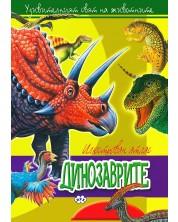 Илюстрован атлас: Динозаврите