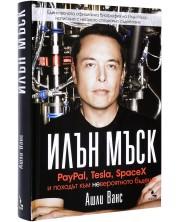 Илън Мъск: PayPal, Tesla, SpaceX и походът към невероятното бъдеще -1