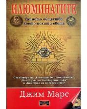 Илюминатите: тайното общество, което похити света