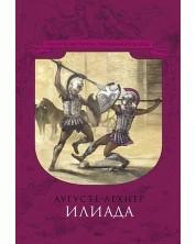 Илиада (Емас) -1