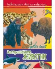 Илюстрован атлас: Застрашените животни