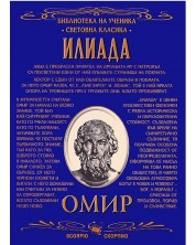 Библиотека на ученика: Илиада (Скорпио) -1