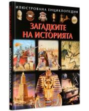 Илюстрована енциклопедия: Загадките на историята