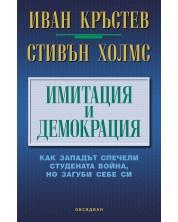 Имитация и демокрация. Как Западът спечели Студената война, но загуби себе си -1