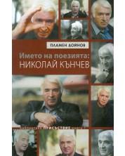 Името на поезията: Николай Кънчев -1