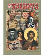 Империята на времето - том 1 -1