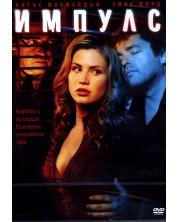 Импулс (DVD)