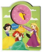 Имало едно време една принцеса + часовник
