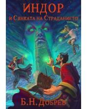 Индор и Сянката на Страданието (Индор: Магия от боговете 2)