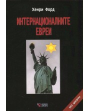 Интернационалните евреи. Без цензура -1