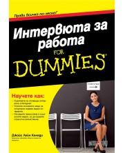 Интервюта за работа For Dummies