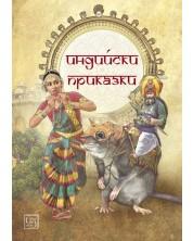 Индийски приказки -1