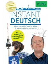 Instant Deutsch. Самоучител по немски език -1