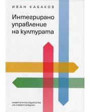Интегрирано управление на културата (твърди корици) -1