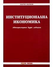 Институционална икономика - Нова звезда -1