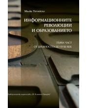 Информационните революции и образованието - част 1: От древността до XVIII век -1