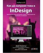 Как да направя това в InDesign -1