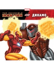 The Invincible Iron Man срещу Динамо -1
