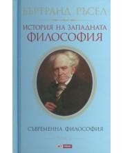 История на западната философия. Съвременна философия – том 3 (твърди корици)
