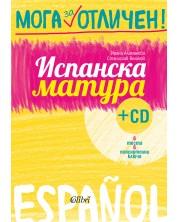 Мога за отличен!: Испанска матура + CD