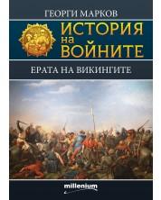История на войните 10: Ерата на викингите