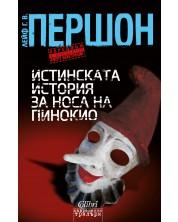 Истинската история за носа на Пинокио -1