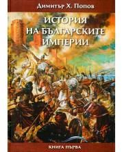 История на българските империи – книга 1