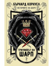 Триумфът на Шарп (Историите на Шарп 2) -1