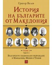 История на българите от Македония. Том I. Част 3