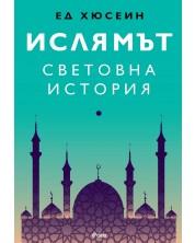 Ислямът. Световна история -1