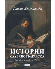История славянобългарска. Зографския ръкопис 1762 г. (БГ учебник) -1
