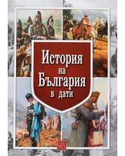 История на България в дати