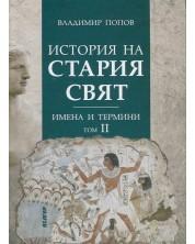 История на Стария свят. Имена и термини - том II