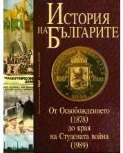 История на българите 3: От Освобождението (1878) до края на Студената война (1989) (твърди корици)