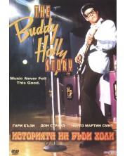 Историята на Бъди Холи (DVD)